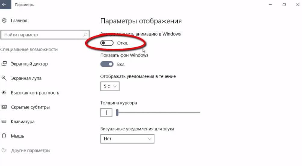 На фото изображено отключение анимации в Windows 10.