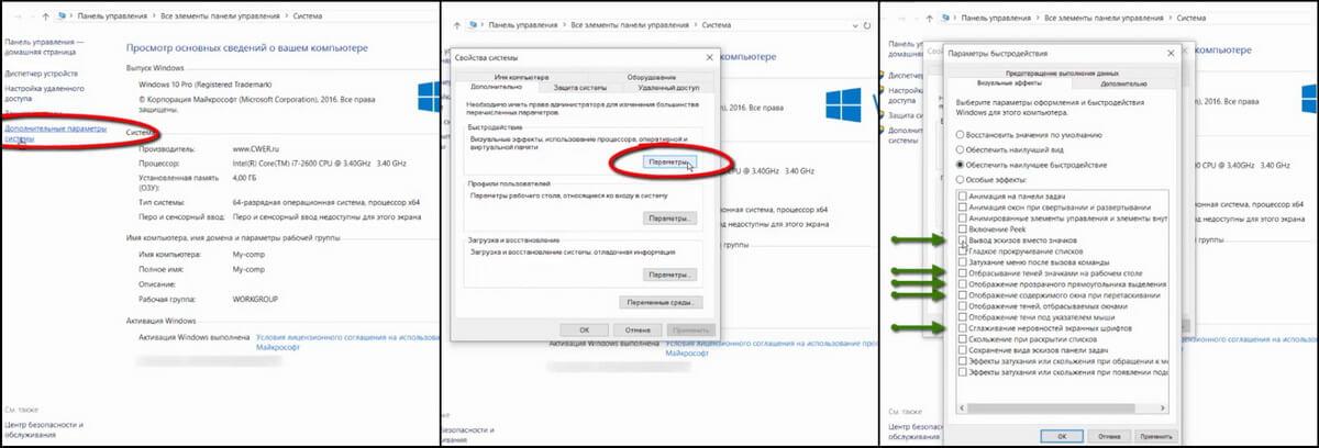 На фото изображено отключение визуальных эффектов в Windows 10.
