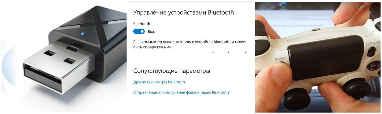 На фото изображено подключение джойстика при помощи Bluetooth-адаптера.