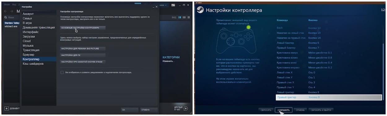 На фото изображены настройки джойстика через Steam.