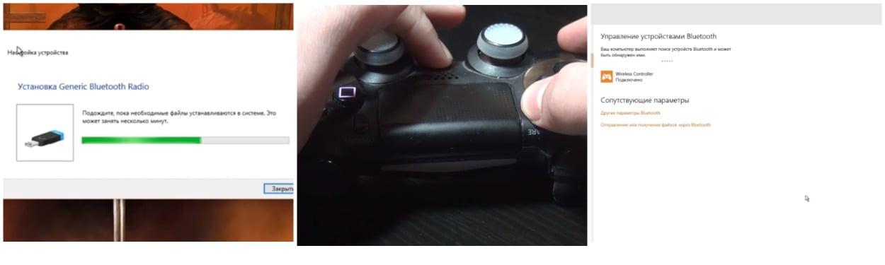 На фото изображено подключение геймпада ps4 к ПК через Bluetooth.